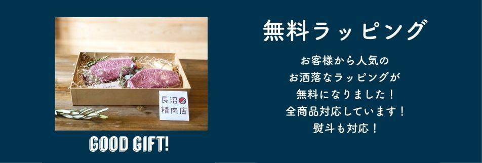 長沼精肉店